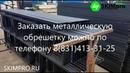 Производство металлической обрешетки от завода SKIMPRO