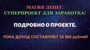 MAGIA-DENEG. МАГИЯ ДЕНЕГ - СУПЕРПРОЕКТ ДЛЯ ЗАРАБОТКА.
