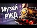Куда сходить в Петербурге Музей железной дороги России