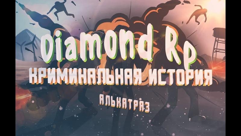 Попадаю в алькатрас Diamond Role Play