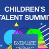 Children's Talent Summit! 24-30 сентября