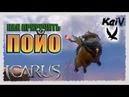 Icarus Как приручить Пойо Poyo Taming