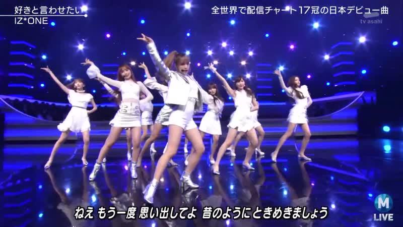 190215 IZONE - Suki to Iwasetai _ MUSIC STATION performance