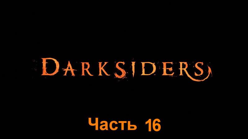 Darksiders - Warmastered Edition Часть 16