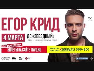Егор Крид, Липецк,