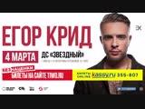 Егор Крид, Липецк, 04.03.2019