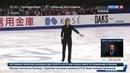 Новости на Россия 24 • Сергей Воронов выиграл турнир фигуристов NHK Trophy