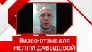 Юрий Иванов. Биочистка. Продажа франшиз. Видео для DiNelli