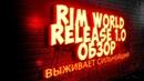 RIMWORLD ОБЗОР | release 1.0 | РИМВОРЛД ОБЗОР | ГАЙД | ВЫЖИВШИЙ | REWIEW RIM WORLD