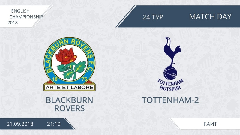 AFL18. England. Championship. Day 24. Blackburn Rovers - Tottenham2