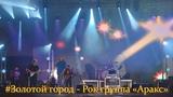 #Золотой город - Рок группа Аракс
