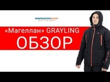 Костюм Магеллан GRAYLING - обзор