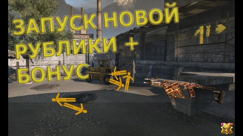 СДЕЛАЛ ЭЙСНИНДЗЮ ДЕФЬЮЗ☛РАКА ТИМА☛WARFACE