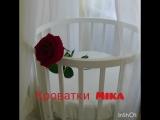Кроватка трансформер 7в1 Mika Vita V.I.P.
