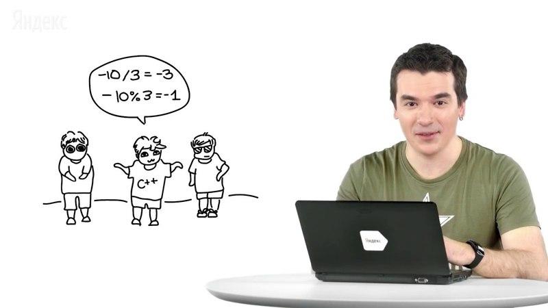 03   Введение в программирование С   Целые числа