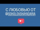 Daria Sokolovskaya Polёt Dance School выходы в стойку с прямым хватом