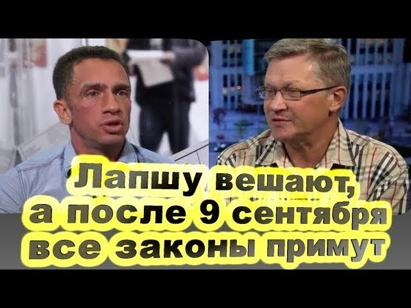 ♐Владимир Рыжков, Александр Кынев - Лапшу вешают, а после 9 сентября все законы примут... 22.08.18♐