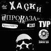 30.11 / Хаски / Ярославль