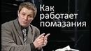 Что такое ПОМАЗАНИЕ на служение - Александр Шевченко