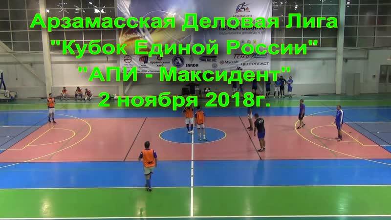 АДЛ Кубок Единой России сезон 18-19(АПИ Максидент) обзор