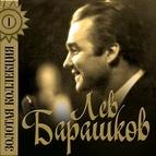 Лев Барашков альбом Золотая коллекция