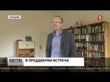 Как в Германии готовятся к приему российского президента