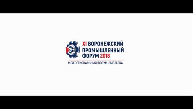 XI Воронежский промышленный форум