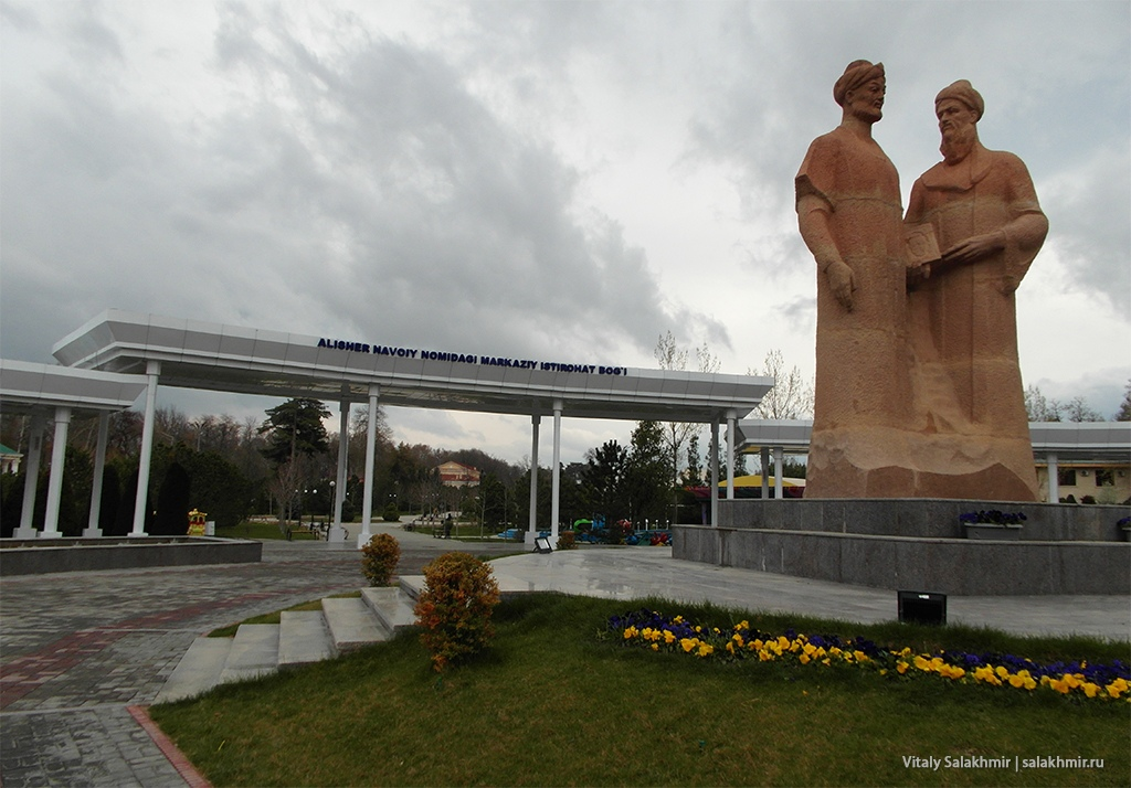 Вход в парк Навои, Узбекистан, Самарканд 2019
