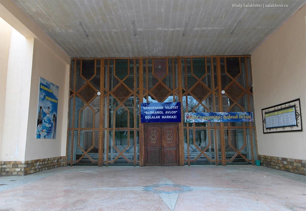 Дворец школьников, Узбекистан, Самарканд 2019