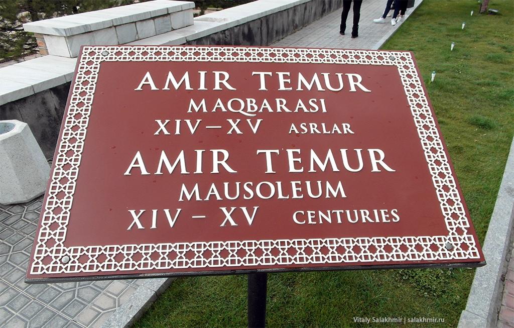 Даты строительства мавзолея Амира Темура, Самарканд 2019