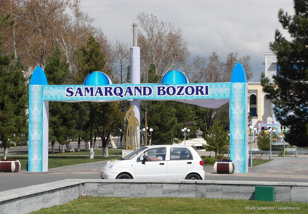Самаркандский базар, Узбекистан, Самарканд 2019