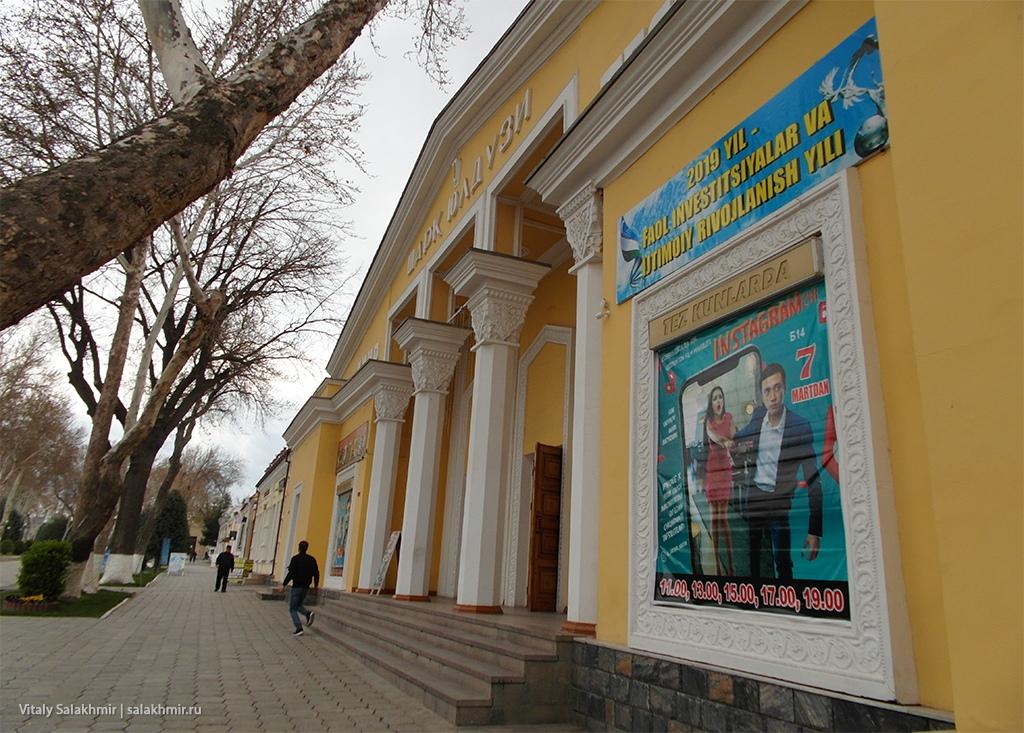 Советское здание в Самарканде, Узбекистан 2019