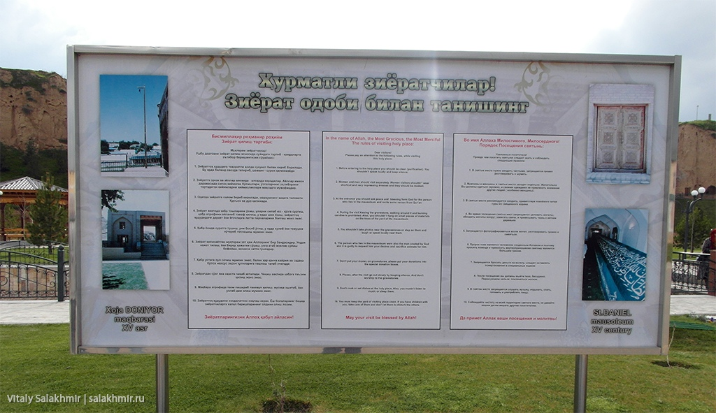 Табличка у мавзолея Ходжа Дониера, Самарканд 2019