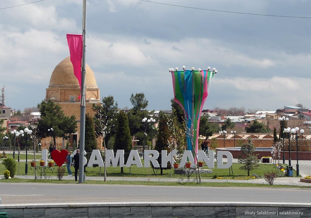 Я люблю Самарканд, Узбекистан 2019