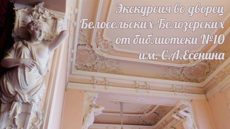 Экскурсия во дворец Белосельских-Белозерских от библиотеки №10 им. С.А. Есенина 11 марта 2019
