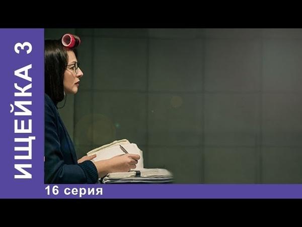 ПРЕМЬЕРА СЕРИАЛА 2018 Ищейка 3 16 Серия Детектив Новинка 2018 StarMedia