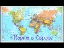 Как выглядит карта МИРА в разных странах