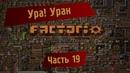 Играем в Factorio Часть 19 УРА УРАН