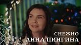 Анна Пингина - СНежно