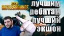🔥ПРОСТО ЛУЧШИЕ🔥PUBG PlayerUnknown's Battlegrounds⚪РОЗЫГРЫШ В ОПИСАНИИ⚪