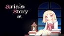 Aria's Story 6 [Лох - это судьба]