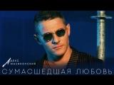Алекс Малиновскии