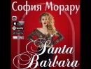 София Морару «Санта-Барбара»