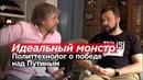 ИДЕАЛЬНЫЙ МОНСТР. Политтехнолог о победе над Путиным.