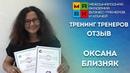 МАБК Отзыв о программе Тренинг Тренеров Оксаны Близняк