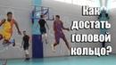 Как достать головой баскетбольное кольцо Самый высокий прыжок