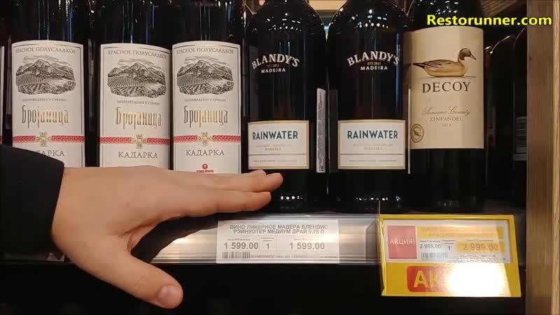 Какие вина можно покупать в магазинах Зельгрос