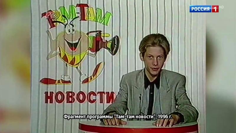 Прямой эфир Юный Борис Корчевников и «Там-там новости»
