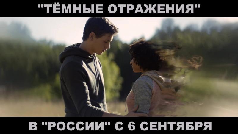 ТЕМНЫЕ ОТРАЖЕНИЯ в РОССИИ с 6 сентября.