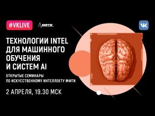 Семинар AI@MIPT. Михаил Цветков: Технологии INTEL для машинного обучения и систем AI